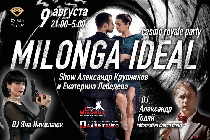 Милонга IDEAL! DJ - Яна Николаюк! DJ альт.танцпола - Александр Исаенко! Шоу - Александр Крупников и Екатерина Лебедева!