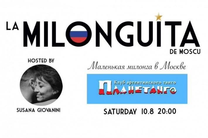 Милонгита в Большом зале Планетанго! DJ - Сусанна Джованини!
