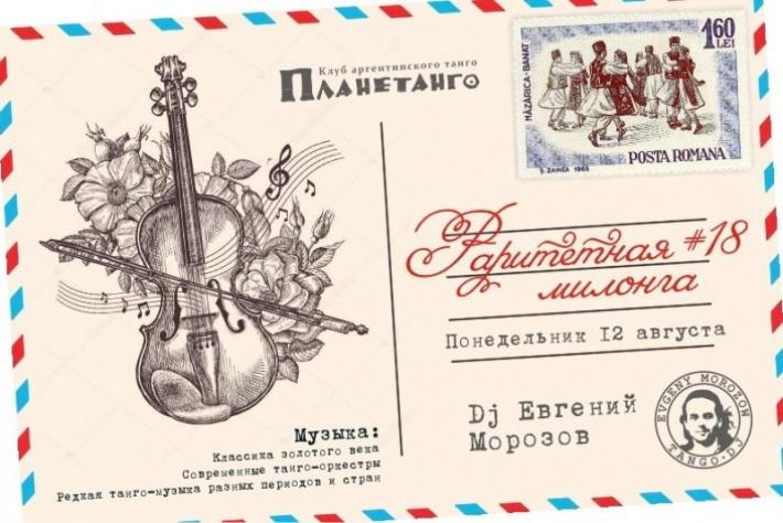 Раритетная милонга в Планетанго! Тема - румынское танго! DJ - Евгений Морозов!