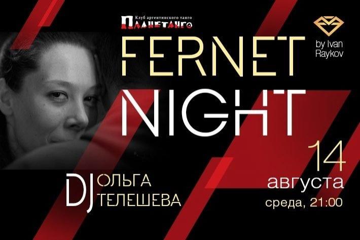 Милонга Fernet Night! DJ - Ольга Телешева!