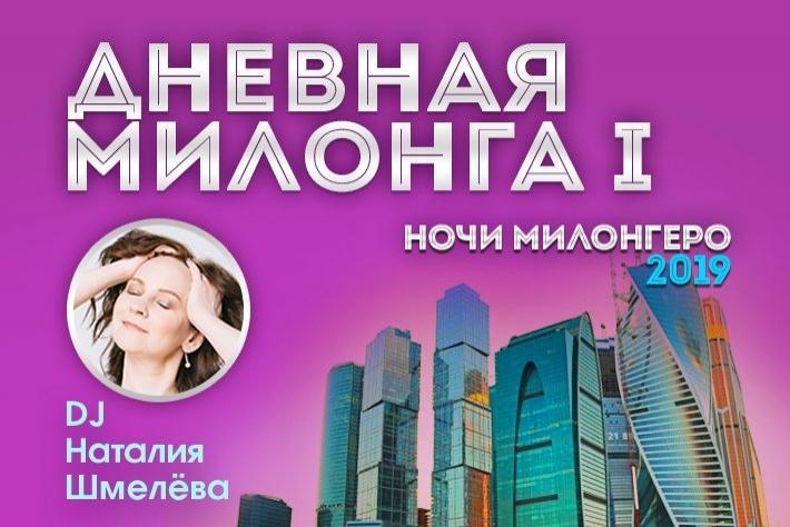 Первая дневная фестиваля «Ночи Милонгеро 2019». DJ - Наталия Шмелёва!