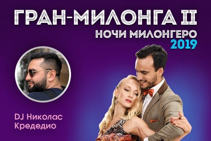 Вторая Гран-милонга фестиваля «Ночи Милонгеро 2019». DJ - Николас Кредедио! Шоу - Хуан Мануэль и Лиза Росалес!
