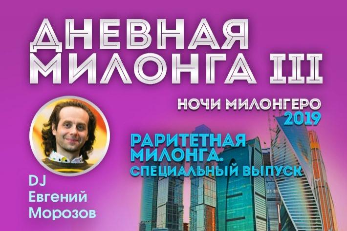 Третья дневная фестиваля «Ночи Милонгеро 2019»! «Раритетная милонга», Специальный выпуск! DJ - Евгений Морозов!