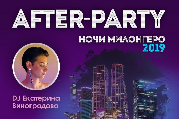 After-Party фестиваля «Ночи Милонгеро 2019». DJ - Екатерина Виноградова!