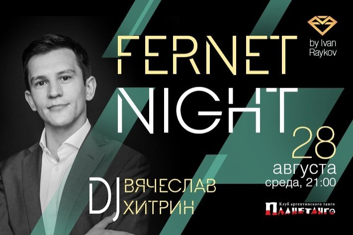 Милонга Fernet Night! DJ - Вячеслав Хитрин!