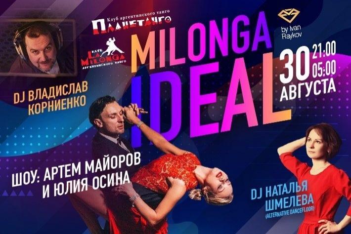 Милонга IDEAL! DJ - Владислав Корниенко! DJ альт.танцпола - Наталия Шмелёва! Шоу - Артем Майоров и Юлия Осина!