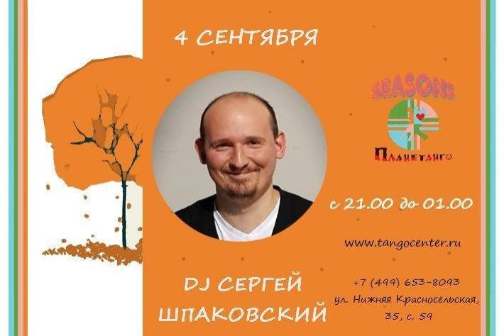 Милонга Seasons - Милонга Яблочного Пирога! DJ - Сергей Шпаковский!