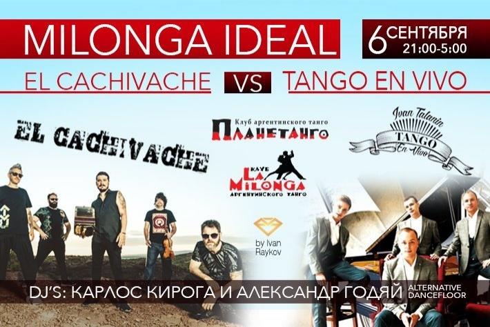Милонга IDEAL! Два оркестра! El Cachivache и Tango En Vivo! DJ - Карлос Кирога! DJ альт.танцпола - Александр Исаенко!