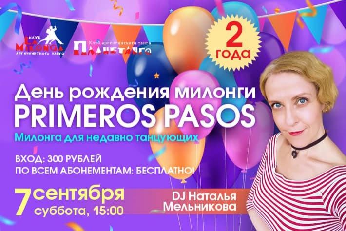 День рождения милонги Primeros Pasos! DJ - Наталья Мельникова!