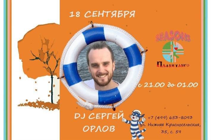Милонга Seasons! Морская! DJ - Сергей Орлов!