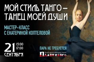 Мой стиль танго – танец моей души. Мастер-класс с Екатериной Коптеловой 21 сентября в 15:00 в Планетанго