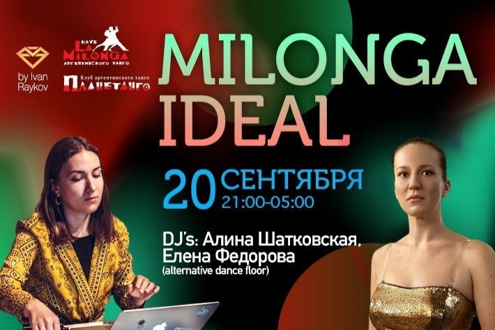 Милонга IDEAL! DJ - Алина Шатковская! DJ альт.танцпола - Елена Федорова!