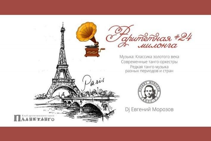 Раритетная милонга в Планетанго! DJ - Евгений Морозов! «Париж и Танго»!