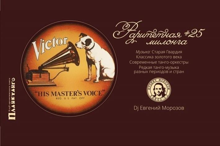 Раритетная милонга в Планетанго! DJ - Евгений Морозов! Ретроспективная юбилейная!