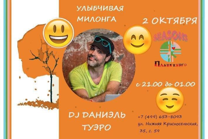 Милонга Seasons! Отмечаем Международный день Улыбки! DJ - Даниэль Туэро!