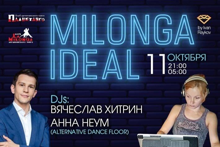 Милонга IDEAL! DJ - Вячеслав Хитрин! DJ альт.танцпола - Анна Неум!