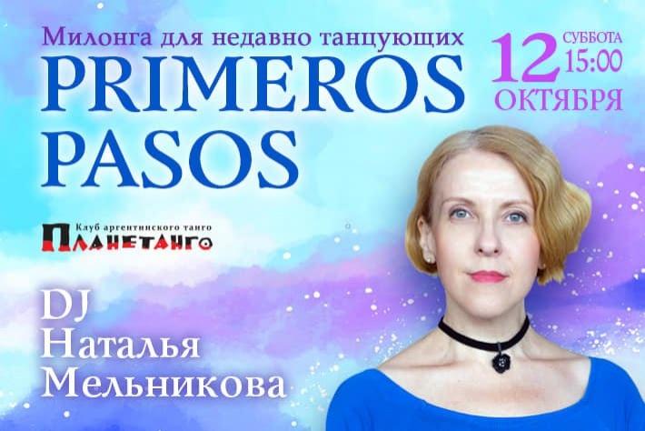 Дневная милонга Primeros Pasos. DJ Наталья Мельникова!