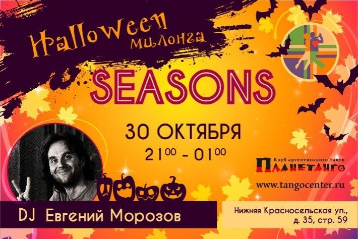 Halloween Милонга Seasons! DJ - Евгений Морозов!
