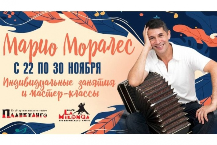 Марио Моралес в клубе Планетанго: Мастер-классы 23-24 ноября и частные уроки 22-30 ноября