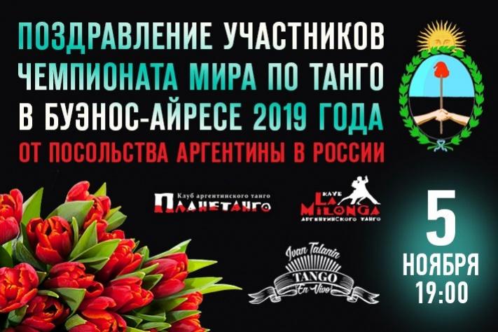Поздравление участников Чемпионата мира по танго 2019 года от Посольства Аргентины в России