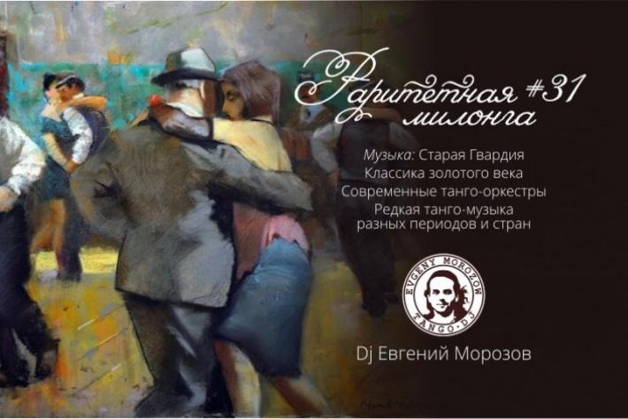 Раритетная милонга №31. Тема - Мастера Старой Гвардии! DJ - Евгений Морозов!