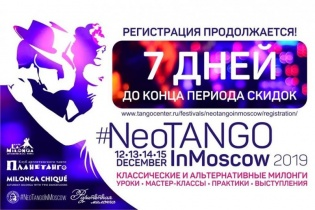 Neotango Weekend! Совместный проект танго-школ и милонг Москвы! До старта 1 неделя!