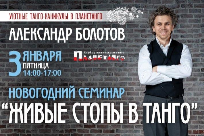 Новогодний семинар Александра Болотова