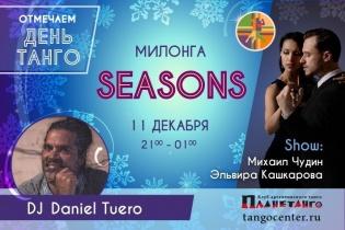 Милонга Seasons! DJ - Даниэль Туэро! Отмечаем День Танго!