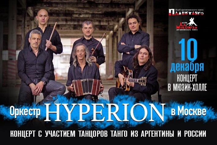 Открыта продажа билетов на концерт 10 декабря!