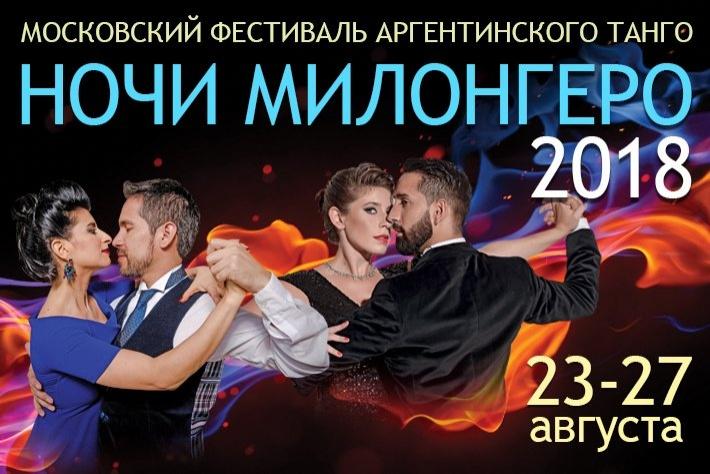 Открыта регистрация на фестиваль «Ночи Милонгеро 2018»