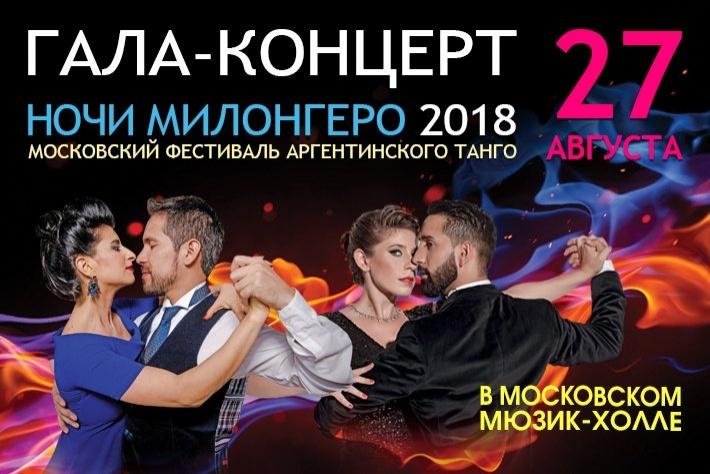 Открыта продажа билетов на Гала-Концерт фестиваля «Ночи Милонгеро 2018»