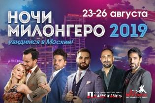 «Ночи Милонгеро 2019» - новая программа! Регистрация открыта!