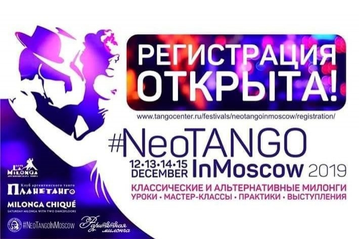 Регистрация на Танго-Уикенд NeoTangoInMoscow 2019 открыта! Ограниченное кол-во льготных пакетов!