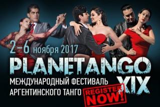 Открыта регистрация на фестиваль PLANETANGO-XIX