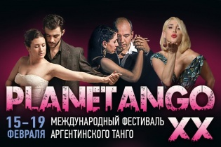 Юбилейный фестиваль PLANETANGO-XX!