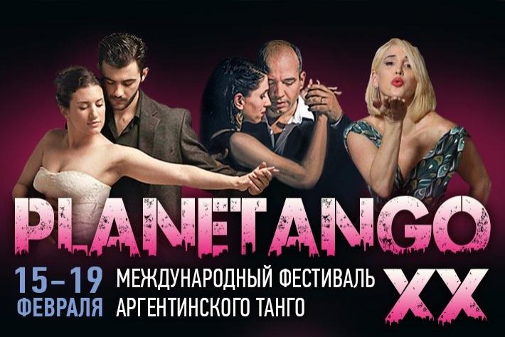 Открыта регистрация на фестиваль PLANETANGO-XX!