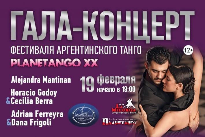 19 февраля - Гала-Концерт фестиваля аргентинского танго PLANETANGO-XX