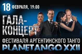Открыта продажа билетов на Гала-концерт фестиваля PLANETANGO-XXII