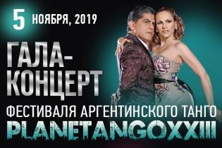 Открыта продажа билетов на Гала-концерт фестиваля PLANETANGO-XXIII