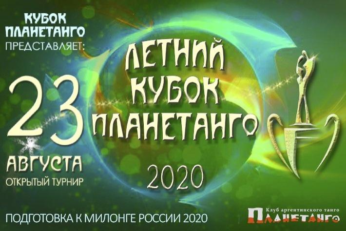 23 Августа состоится турнир «Летний Кубок Планетанго»!