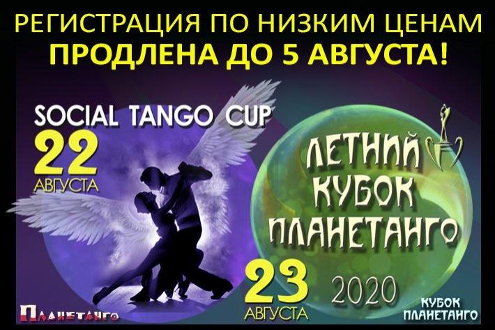 Продление периода регистрации по низким ценам на турниры Кубка Планетанго!