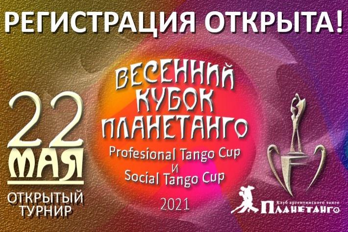 Открыта регистрация на Весенний Кубок Планетанго!
