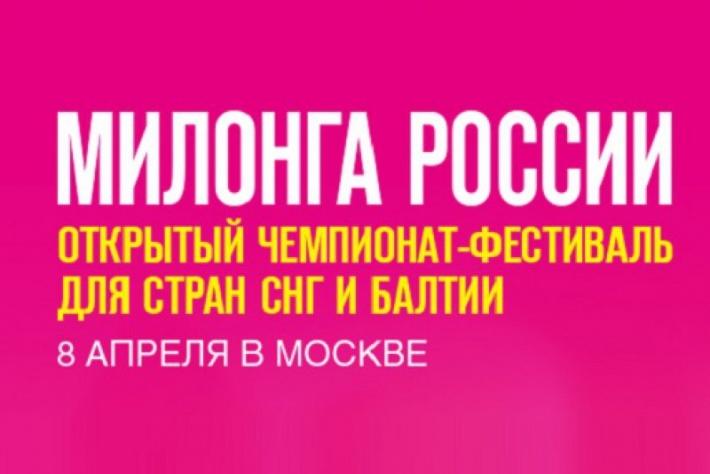 Регистрация на Чемпионат России по аргентинскому танго