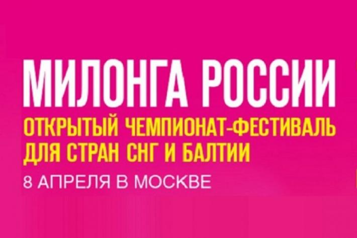 Милонга России-2017. Регистрация продолжается до субботы, 01 апреля, включительно