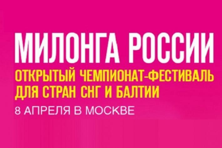 Чемпионат Милонга России-2017. Музыка для категории Сценическое танго