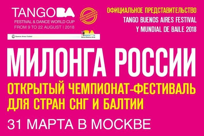 Чемпионат-Фестиваль Милонга России 2018 состоится 31 марта! Регистрация открыта!