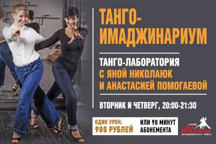 Теперь по вторникам и четвергам! Танго-Имаджинариум: танго-лаборатория с Яной Николаюк и Анастасией Помогаевой