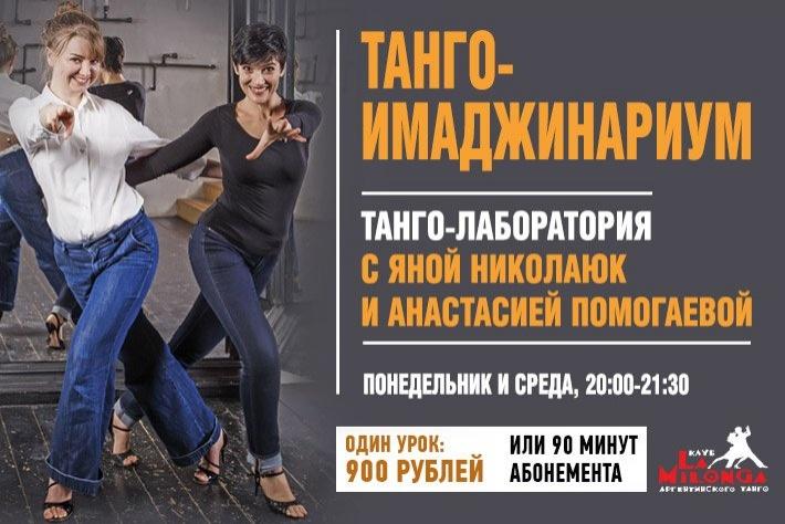 Танго-Имаджинариум: танго-лаборатория с Яной Николаюк и Анастасией Помогаевой