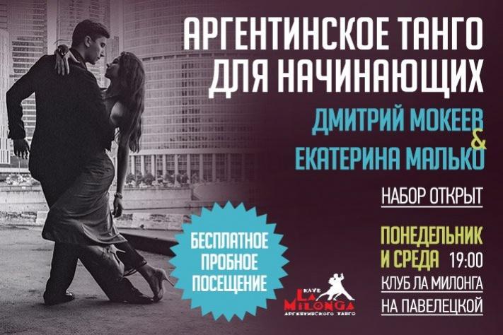Новая начинающая группа по аргентинскому танго с Дмитрием Мокеевым и Екатериной Малько на Павелецкой