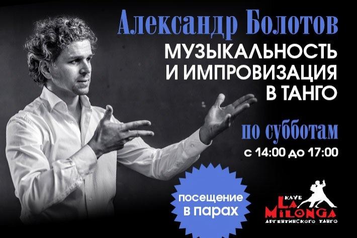 По субботам в клубе Ла Милонга! Музыкальность и импровизация с Александром Болотовым